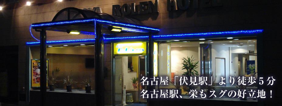 名古屋「伏見駅」より徒歩3分。名古屋駅、栄もスグの好立地!