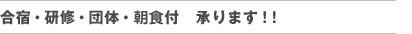 合宿・研修・団体・朝食付 承ります!!