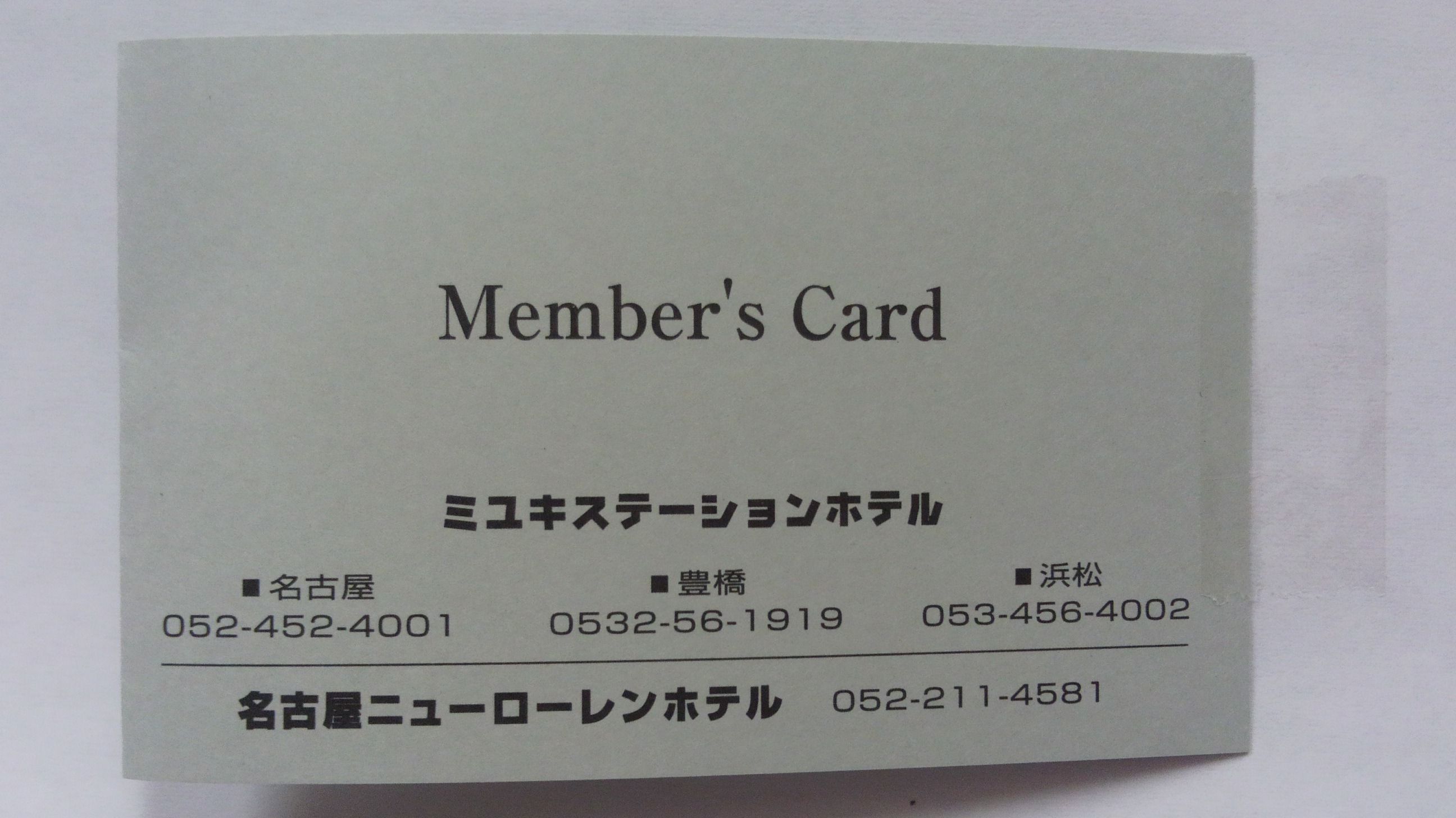 電話予約専用カード