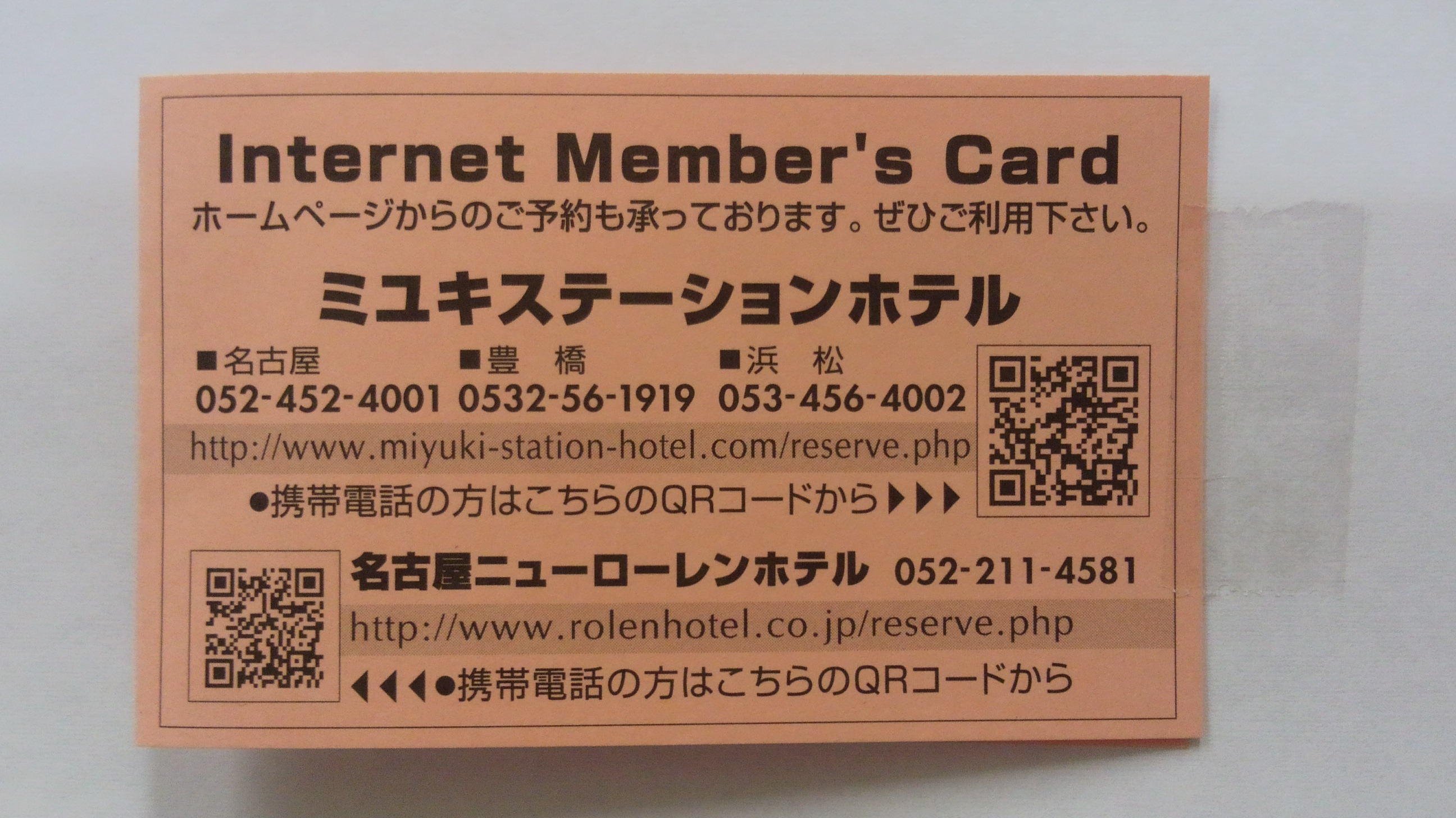 インターネット専用カード