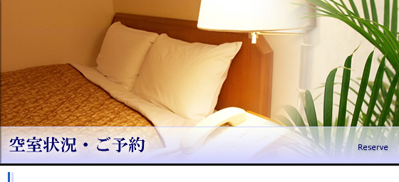 名古屋駅・伏見駅付近のローレンホテル、空室状況・ご予約